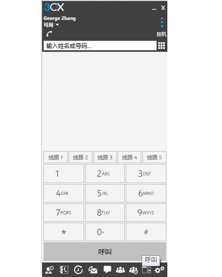 3CX VOIP IP电话
