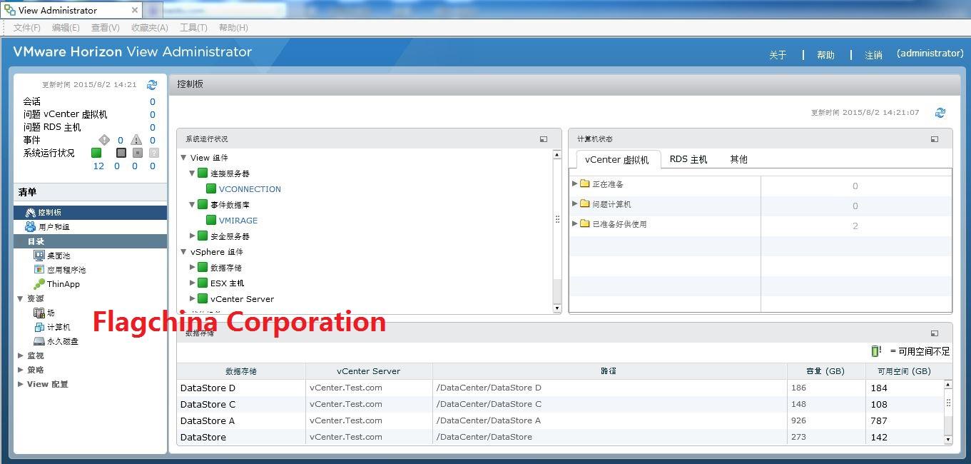 桌面虚拟化 服务器虚拟化