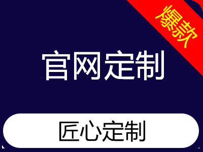 【云·定制建站】企业官网、官网建站、官网定制、网站设计【pc+手机+公众号】
