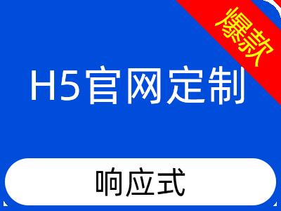 【H5·官网建站】【H5定制建站_H5·响应式官网_全面支持IPv6】