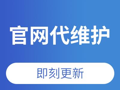 网站代维护服务【文章/新闻删减+页面新增+网站/页面改版+图片设计+SEO优化】