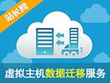 网站程序数据迁移服务(ASP、NET、PHP、JSP)