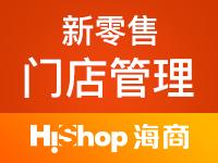【门店管理系统】零售门店一站式解决方案 智慧门店收银、进销存 O2O多门店一体化