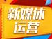 HiShop新媒体代运营单项服务【专业人做专业事】