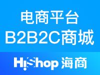 【HiShop高端定制B2B2C商城】多用户商城系统,平台自营+商家入驻