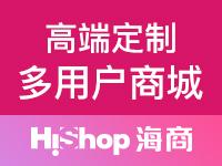 【HiShop多用户商城系统】微信分销+小程序商城,支持商家入驻,平台自营建站