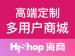 【HiShop多用户商城<em>系统</em>】微信分销+小程序商城,支持商家入驻,平台自营建站