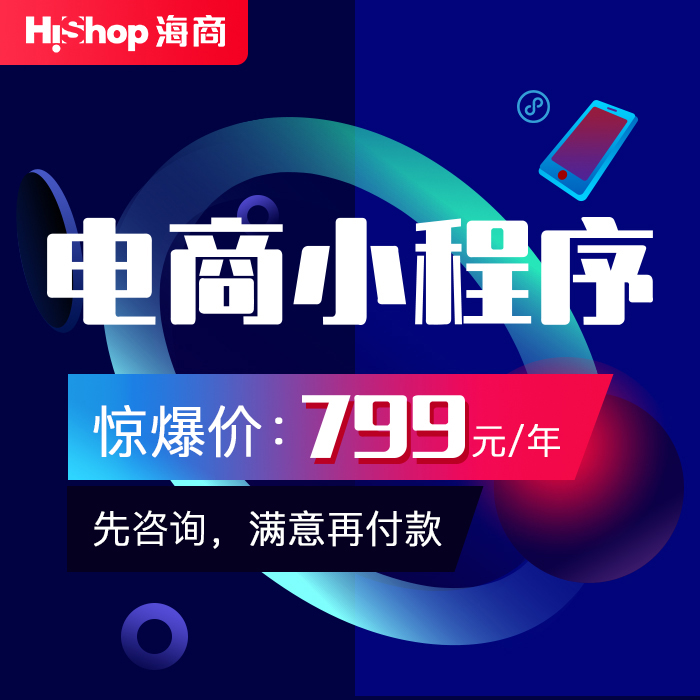 HiShop电商小程序开店小程序专业开发开店小程序就找HiShop