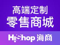 Hishop--B2C商城系统小程序+微商城+分销+O2O线上线下一体化商城解决方案
