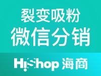 云·移动分销商城【微商城+分销+供应商+小程序】