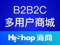全新B2B2C多用户商城系统【平台自营+商家入驻+分销+O2O+小程序】