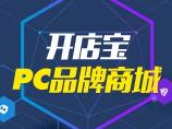 开店宝·PC品牌商城