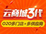 【专注新零售】新云商城,适应多行业,多用途,O2O小程序商城!