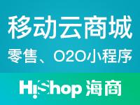 Hishop17年品牌【新零售、O2O小程序商城】移动端企业官网建站 B2C商城系统小程序+公众号+分销+O2O商城解决方案