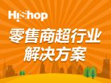 【HiShop新零售商超解决方案】零售/分销 O2O企业建站 微信、小程序商城